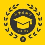 大学在南京官微