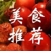 重庆吃货集中营