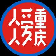 人人爱重庆