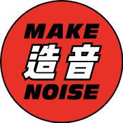 造音MakeNoise