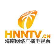 海南网络广播电视台