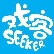 戏客Seeker