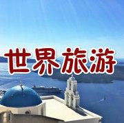 世界旅游名胜视频