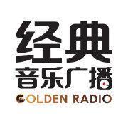 央广经典音乐广播