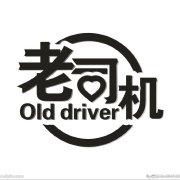 影视剧老司机002