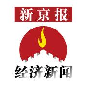 新京报经济新闻