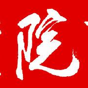 中国医院院长杂志社