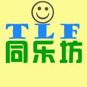 TLF同乐坊