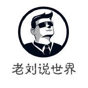 老刘说世界