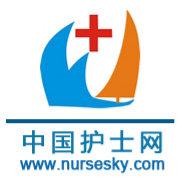 中国护士网官方网站