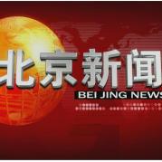 BTV北京新闻