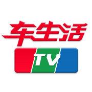 车生活TV