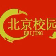 北京校园事