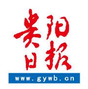 贵阳日报官方微博