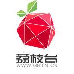 广东广播电视台荔枝台