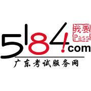 5184广东考试服务网