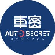 车密AutoSecret