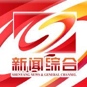 沈阳新闻综合频道
