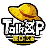 TalkOP海贼王