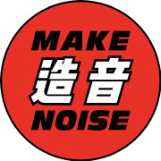 造音MakeNoise
