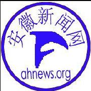 安徽新闻网微博