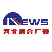 河北综合广播