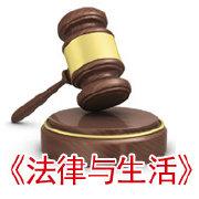 法律与生活网