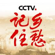 CCTV记住乡愁