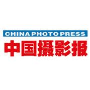 中国摄影报