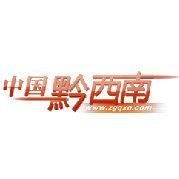 中国黔西南