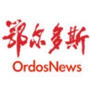 鄂尔多斯新闻网