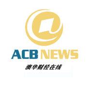 澳华财经在线_ACBNews