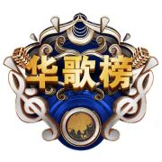 全球华人歌曲排行榜