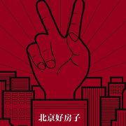 新京报黄金楼市