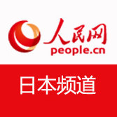 人民网日本频道
