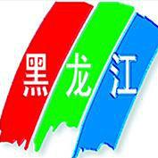 黑龙江广播电视报