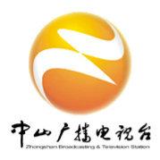 中山广播电视台