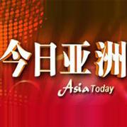 CCTV今日亚洲