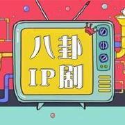 八卦IP影视