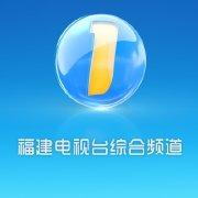 福建电视台综合频道