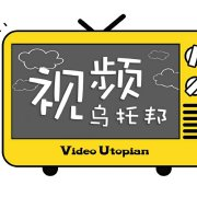 视频乌托邦