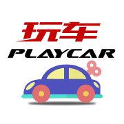 玩车PlayCar
