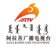 阿拉善盟广播电视台