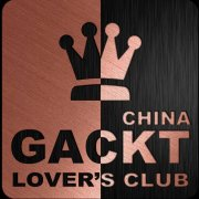 GACKT中国粉丝后援会