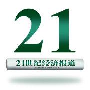 21世紀經濟報道