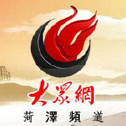 大众网菏泽频道
