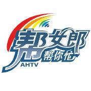 帮女郎帮你忙AHTV