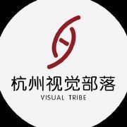 杭州视觉部落