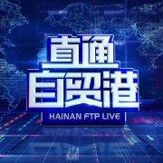 海南广播电视总台夜线