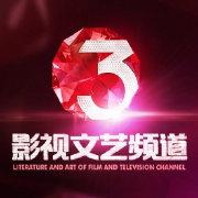 贵州广播电视台3频道